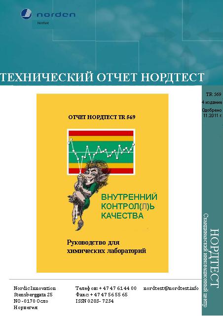 Forside russisk ed4 tr569